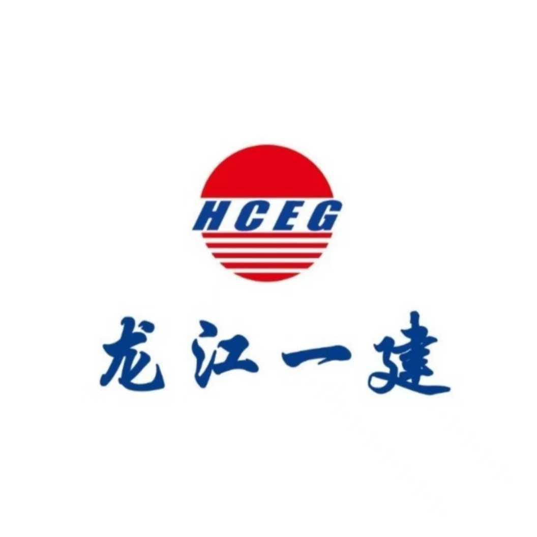 黑龙江省黑建一建筑工程有限责任公司