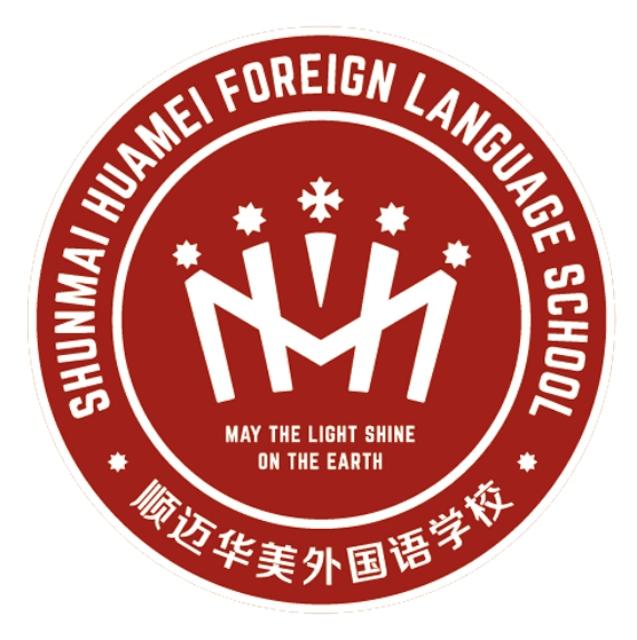 哈尔滨顺迈华美外国语学校